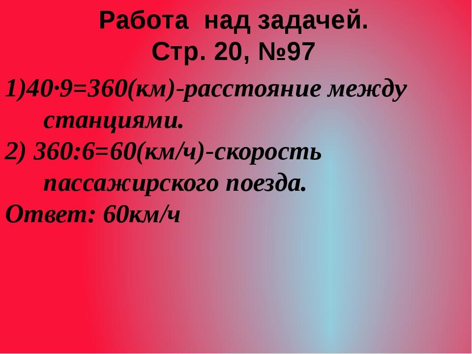 1)40·9=360(км)-расстояние между станциями. 2) 360:6=60(км/ч)-скорость пассажи...