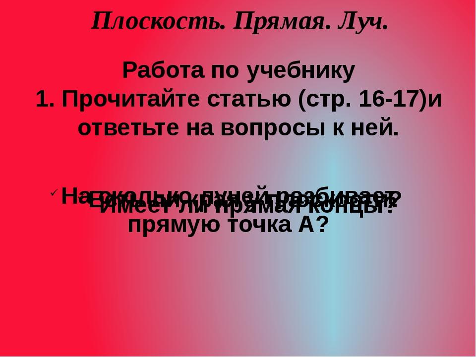 Плоскость. Прямая. Луч. Работа по учебнику 1. Прочитайте статью (стр. 16-17)и...