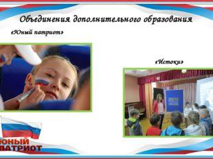 Объединения дополнительного образования «Юный патриот» «Истоки»