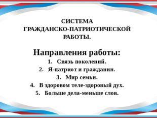 СИСТЕМА ГРАЖДАНСКО-ПАТРИОТИЧЕСКОЙ РАБОТЫ.  Направления работы: 1. Связь пок