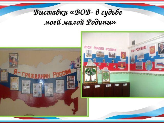 Выставки «ВОВ- в судьбе моей малой Родины»