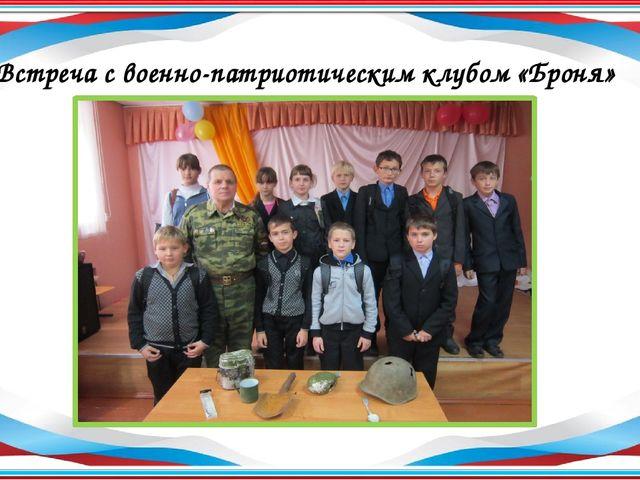 Встреча с военно-патриотическим клубом «Броня»