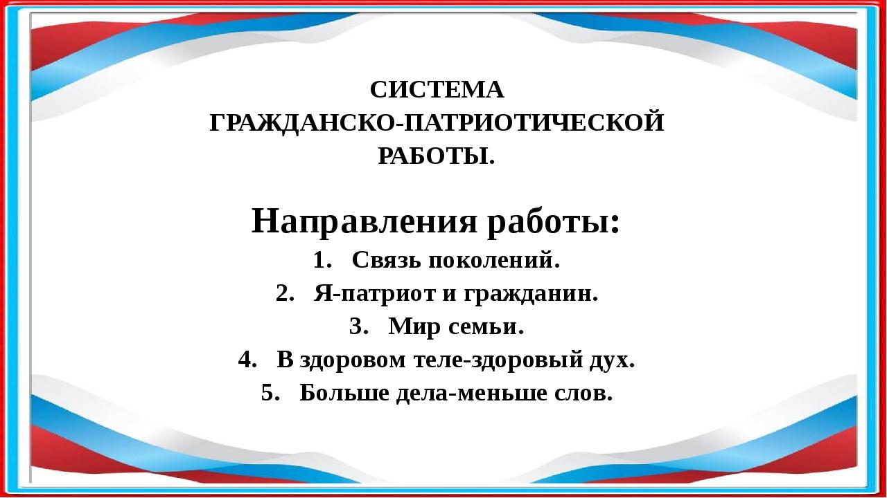 СИСТЕМА ГРАЖДАНСКО-ПАТРИОТИЧЕСКОЙ РАБОТЫ.  Направления работы: 1. Связь пок...