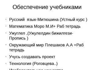 Обеспечение учебниками Русский язык-Митюшина (Устный курс ) Математика Моро М