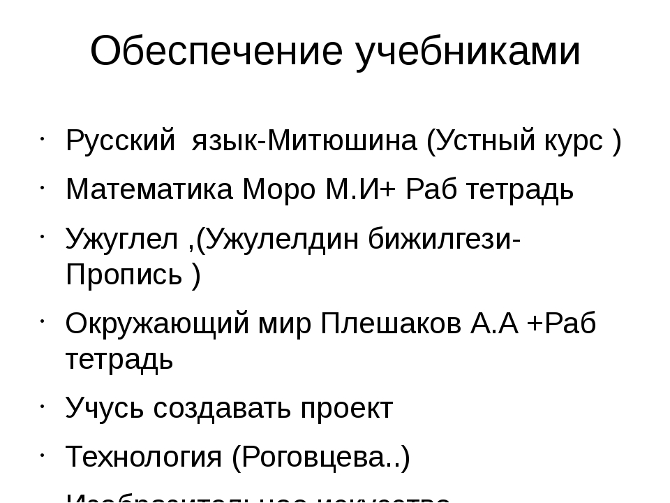 Обеспечение учебниками Русский язык-Митюшина (Устный курс ) Математика Моро М...