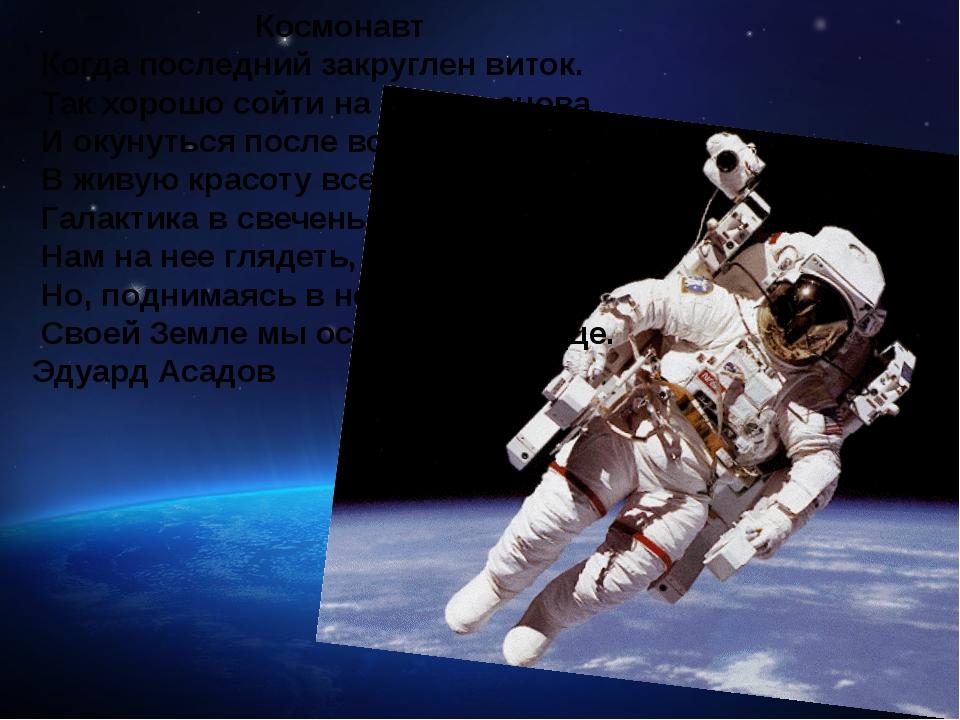 Стихи про космонавта с дрелью