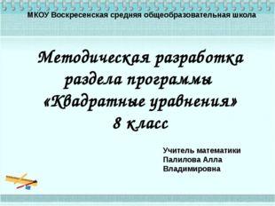 МКОУ Воскресенская средняя общеобразовательная школа Учитель математики Палил