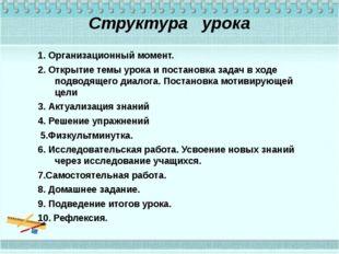 Структура урока 1. Организационный момент. 2. Открытие темы урока и постановк