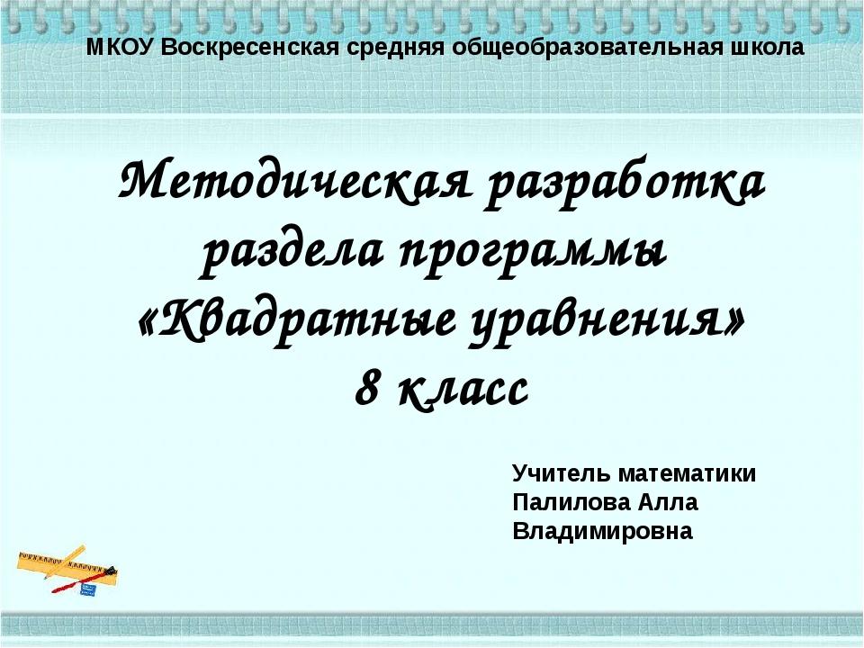 МКОУ Воскресенская средняя общеобразовательная школа Учитель математики Палил...