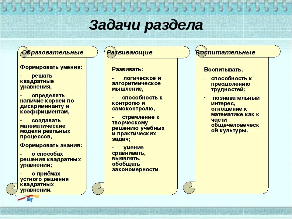 Задачи раздела Образовательные Развивающие Воспитательные Формировать умения...
