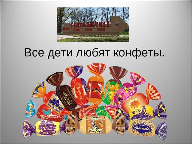 Все дети любят конфеты.