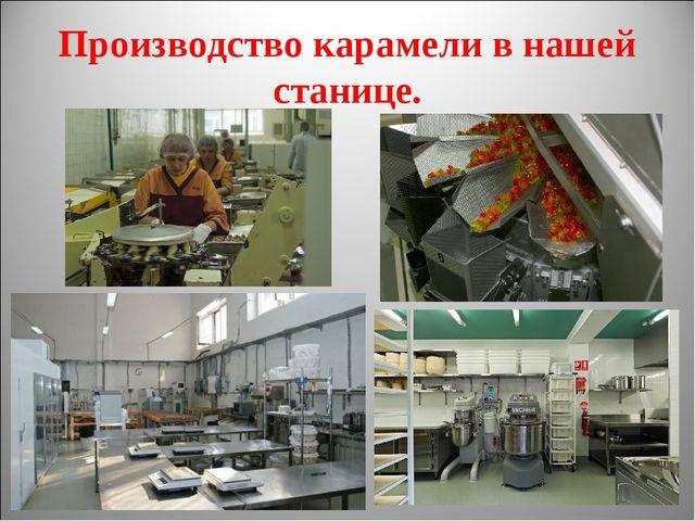 Производство карамели в нашей станице.