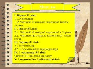 Мазмұны І. Кіріспе бөлімі: 1.1. Аннотация. 1.2. Чипсидің (қытырлақ картоптың