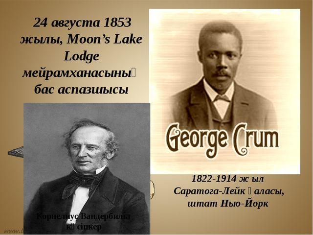 1822-1914 ж ыл Саратога-Лейк қаласы, штат Нью-Йорк 24 августа1853 жылы, Mo...