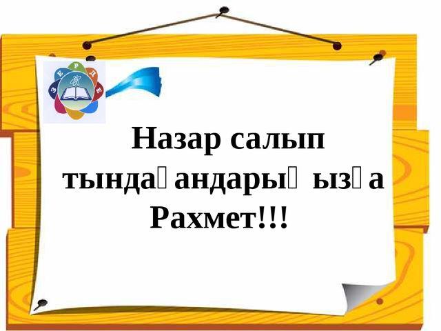 Назар салып тындағандарыңызға Рахмет!!!
