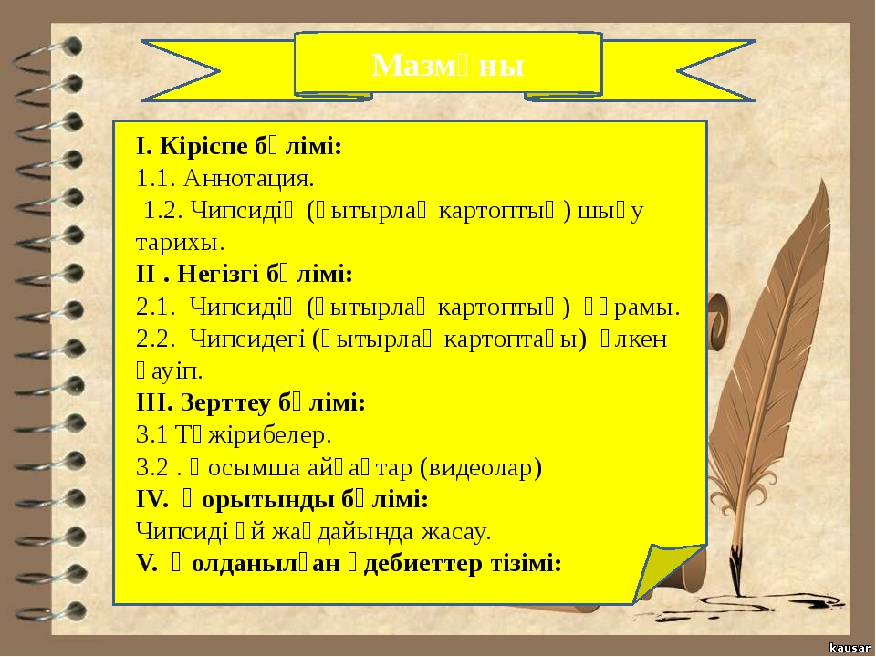 Мазмұны І. Кіріспе бөлімі: 1.1. Аннотация. 1.2. Чипсидің (қытырлақ картоптың...