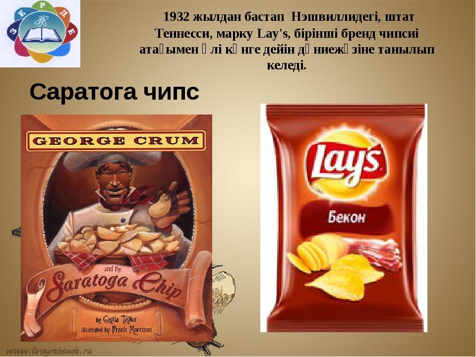 Саратога чипс 1932 жылдан бастап Нэшвиллидегі, штат Теннесси, маркуLay's, б...