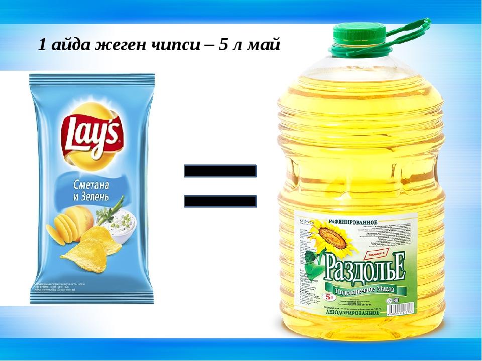 1 айда жеген чипси – 5 л май