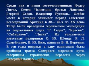 Среди них и наши соотечественники: Федор Литке, Семен Челюскин, братья Лаптев