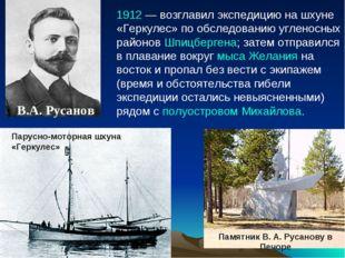 1912— возглавил экспедицию на шхуне «Геркулес» по обследованию угленосных ра