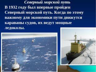 Северный морской путь В 1932 году был впервые пройден Северный морской путь.