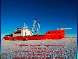 """""""Академик Федоров"""" - первое в мире транспортное судно, которое 29 августа 20"""