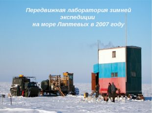 Передвижная лаборатория зимней экспедиции на море Лаптевых в 2007 году