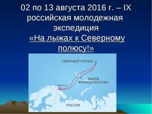 02 по 13 августа 2016 г. – IX российская молодежная экспедиция «На лыжах к Се
