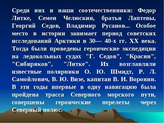 Среди них и наши соотечественники: Федор Литке, Семен Челюскин, братья Лаптев...