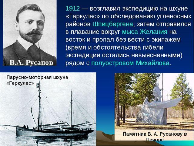1912— возглавил экспедицию на шхуне «Геркулес» по обследованию угленосных ра...