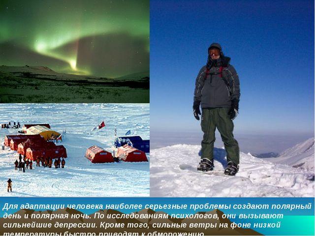 Для адаптации человека наиболее серьезные проблемы создают полярный день и по...