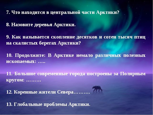 7. Что находится в центральной части Арктики? 8. Назовите деревья Арктики. 9...