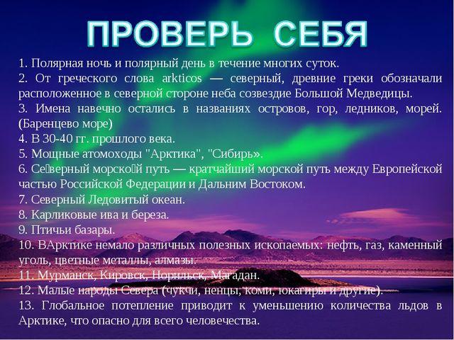 1. Полярная ночь и полярный день в течение многих суток. 2. От греческого сл...