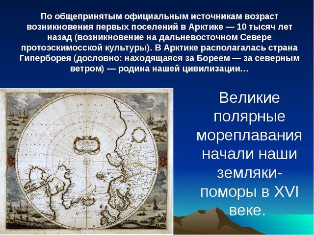 Великие полярные мореплавания начали наши земляки-поморы в XVI веке. По общеп...