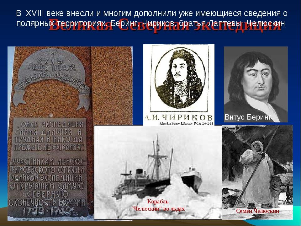 """Великая Северная экспедиция Корабль """"Челюскин"""" во льдах. Семен Челюскин Виту..."""