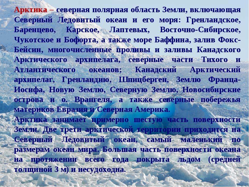 Арктика – северная полярная область Земли, включающая Севеpный Ледовитый океа...
