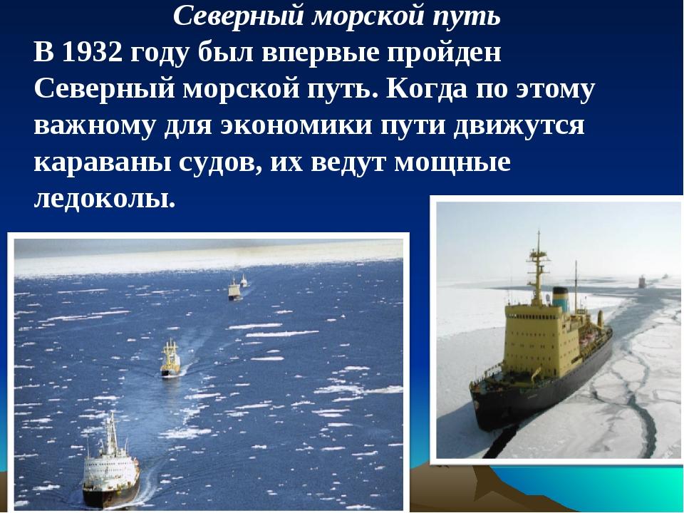 Северный морской путь В 1932 году был впервые пройден Северный морской путь....