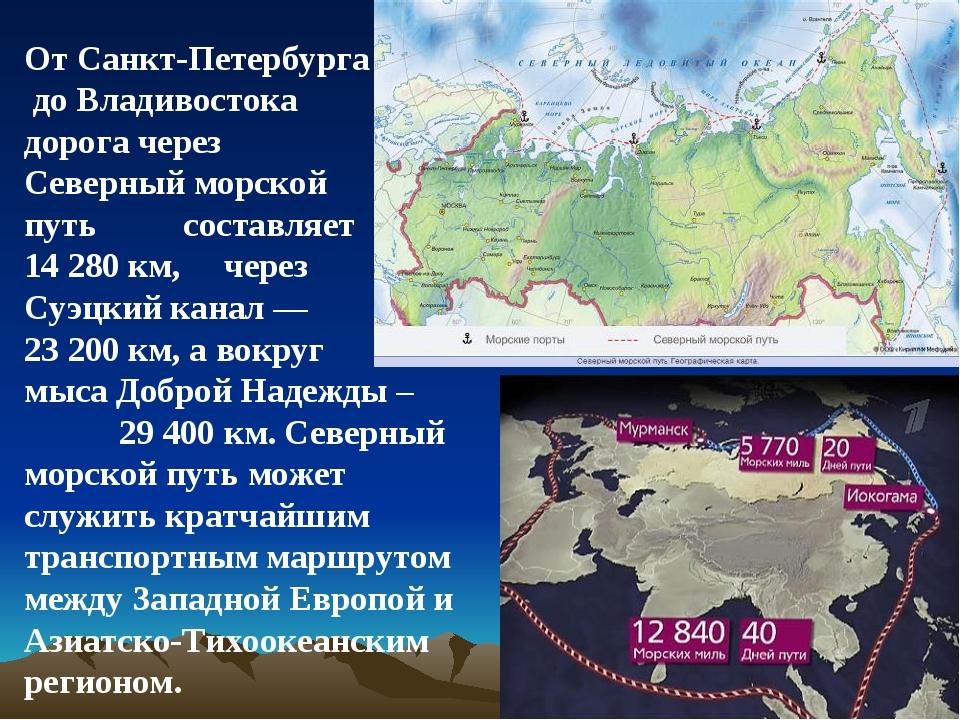 От Санкт-Петербурга до Владивостока дорога через Северный морской путь состав...