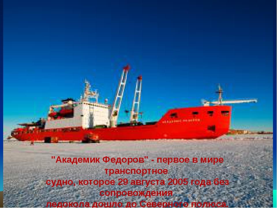 """""""Академик Федоров"""" - первое в мире транспортное судно, которое 29 августа 20..."""
