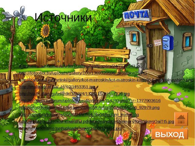 Источники http://www.sunhome.ru/UsersGallery/wallpapers/24/7172543.jpg http:/...