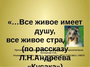 «…Все живое имеет душу, все живое страдает» (по рассказу Л.Н.Андреева «Кусак
