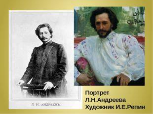 Портрет Л.Н.Андреева Художник И.Е.Репин