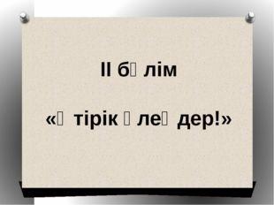 Қазақ тілінде жай сөйлем түрлерін ата.