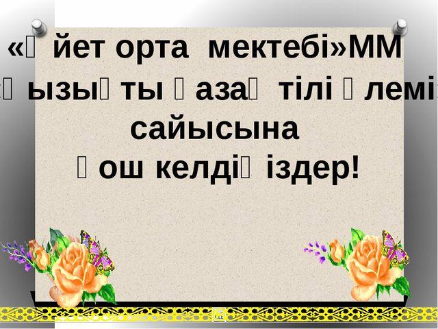«Қызықты қазақ тілі әлемі» сайысына қош келдіңіздер! «Әйет орта мектебі»ММ