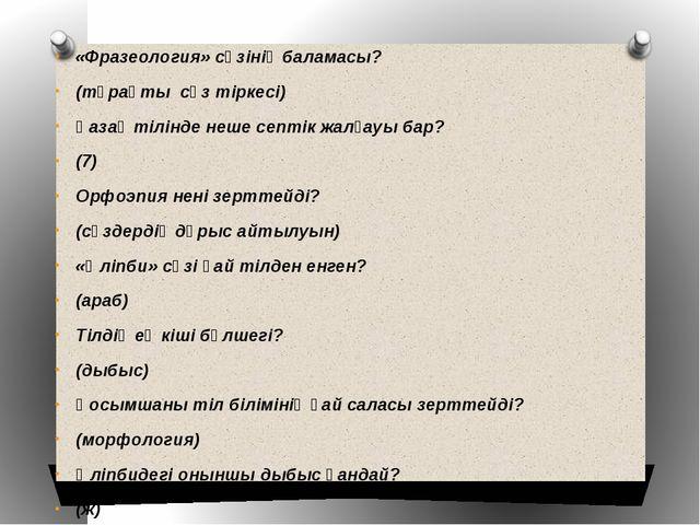 «Фразеология» сөзінің баламасы? (тұрақты сөз тіркесі) Қазақ тілінде неше септ...