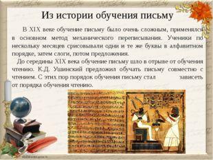 Из истории обучения письму В XIX веке обучение письму было очень сложным, пр