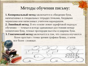 Методы обучения письму: 1. Копировальный метод заключается в обведении букв,