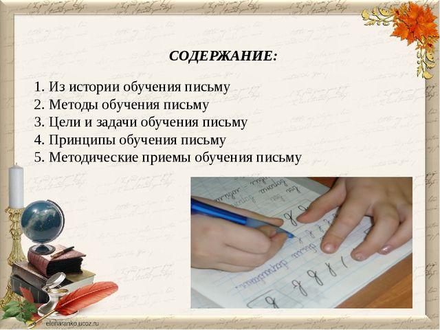 СОДЕРЖАНИЕ: 1. Из истории обучения письму 2. Методы обучения письму 3. Цели и...