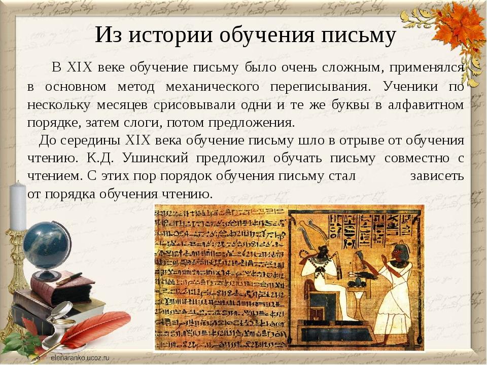 Из истории обучения письму В XIX веке обучение письму было очень сложным, пр...