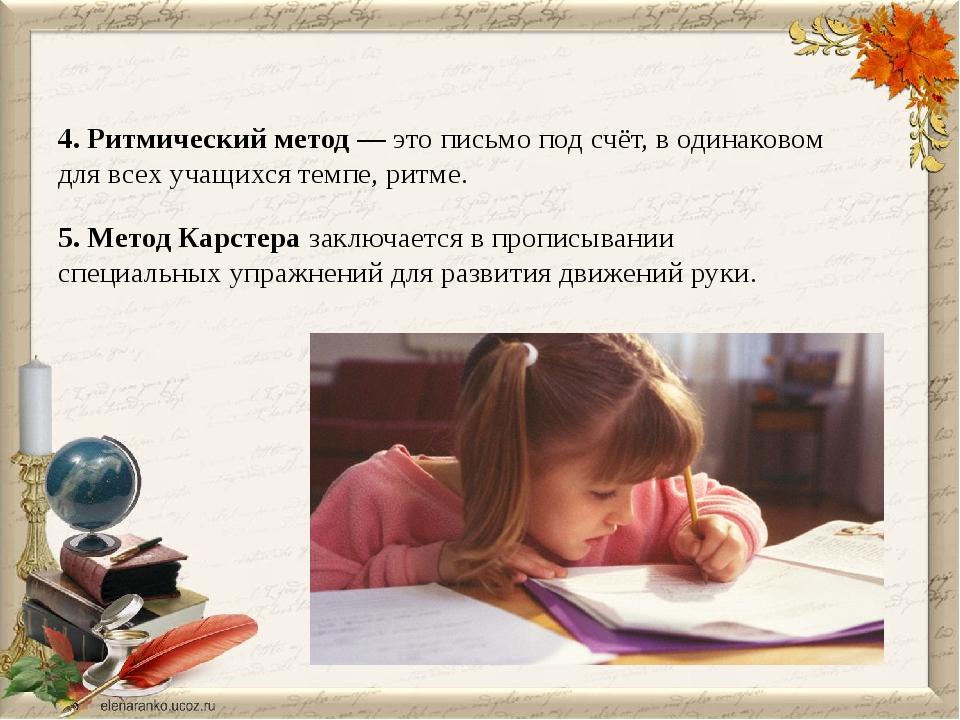 4. Ритмический метод — это письмо под счёт, в одинаковом для всех учащихся т...